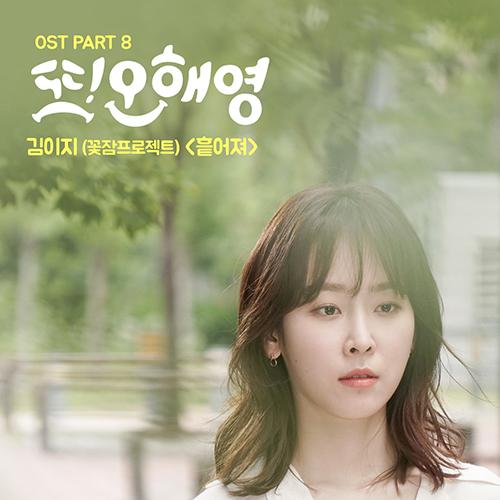 [韓劇] Another Oh Hae-young (또! 오해영) (2016) F131109712456037596%280%29